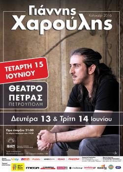 Ο Γιάννης Χαρούλης στο Θέατρο Πέτρας